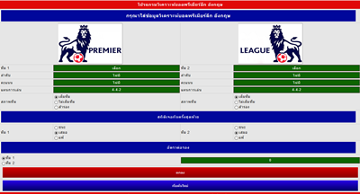 program premier league
